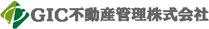 GIC不動産管理株式会社